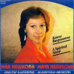 Мая Нешкова - Конче вихрогонче - 1986 - Балкантон