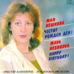 Мая Нешкова - Честит рожден ден (Двоен албум) - 1988 - Балкантон