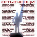 Мая Нешкова - Опълченци - 2008 - Фондация Героите на България