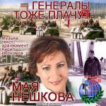 Мая Нешкова - Генералы тоже плачут - 2008 - Кирил Икономов