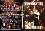 Мая Нешкова - Обичам те (Концерт-спектакъл DVD) - 2009 - Кончето