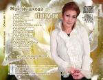 Мая Нешкова - Обичам те - 2009 - Кончето