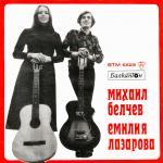 Михаил Белчев и Емилия Лазарова - Добър ден, Емилия - 1974 - Балкантон
