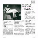 Михаил Белчев - Къде сте, приятели - 1976 - Балкантон