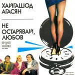 Хайгашод Агасян, Михаил Белчев и Искра Радева - Добри познати - 1988 - Балкантон