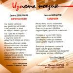 Михаил Белчев - Изпята поезия - 2007 - Съюз на българските писатели