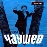 Мустафа Чаушев - Мой живот - 1970 - Балкантон