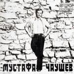 Мустафа Чаушев - Китка за теб - 1974 - Балкантон