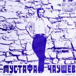 Мустафа Чаушев - Безкраен празник - 1974 - Балкантон