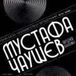 Мустафа Чаушев - Оня мой неизвестен връстник - 1975 - Балкантон