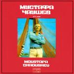 Мустафа Чаушев - Тайна - 1979 - Балкантон