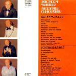 Мустафа Чаушев - Шехеразада - 1980 - Балкантон