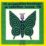 Орлин Горанов - Интимно - 1978 - Балкантон
