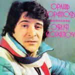 Орлин Горанов - Светът е за двама - 1982 - Балкантон