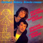 Орлин Горанов и Кристина Димитрова - Детски спомен - 1986 - Балкантон