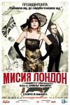 Орлин Горанов и Ернестина Шинова на плакат на Мисия Лондон