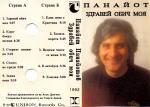 Панайот Панайотов - Здравей, обич моя - 1992 - Унисон