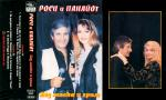 Панайот Панайотов и Росица Кирилова - Без маска и грим - 1995 - Рива саунд