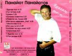 Панайот Панайотов - Вдигам тост - 2000 - Милена рекърдс