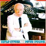 Петър Ступел - Избрани песни - 1983 - Балкантон