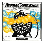 Петър Чернев и Магда Панайотова - Песни от Атанас Бояджиев - 1970 - Балкантон