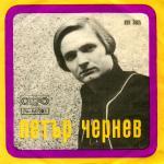 Петър Чернев - Пролетен дъжд - 1972 - Балкантон