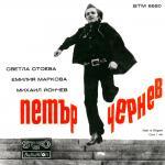 Петър Чернев - Всички ми казват сбогом - 1972 - Балкантон