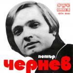 Петър Чернев - Спри - 1974 - Балкантон