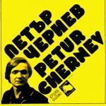 Петър Чернев - Завръщането на полските щурчета - 1976 - Балкантон