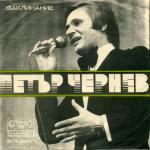 Петър Чернев - Заклинание - 1976 - Балкантон