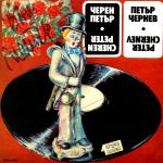 Петър Чернев - Черен Петър - 1980 - Балкантон