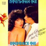 Ритон - Прегърни ме - 1982 - Балкантон