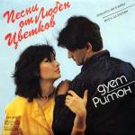Ритон - Песни от Любен Цветков - 1983 - Балкантон