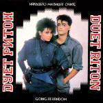 Ритон - Накъдето ми видят очите - 1987 - Балкантон