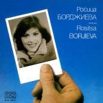 Росица Борджиева - Мълва - 1978 - Балкантон