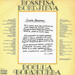 Росица Борджиева - Зимна ваканция - 1986 - Балкантон