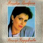 Росица Борджиева - Време за нежност - 1989 - Балкантон