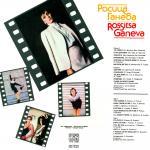 Росица Ганева - Ти, Ромео - 1983 - Балкантон