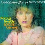 Росица Ганева - Огледален свят - 1987 - Балкантон