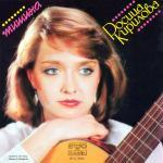Росица Кирилова - Тишина - 1983 - Балкантон