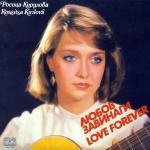 Росица Кирилова - Любов завинаги - 1984 - Балкантон