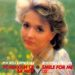 Росица Кирилова - Усмихни се за мен - 1985 - Балкантон