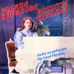 Росица Кирилова - Кажи ми добър ден - 1987 - Балкантон