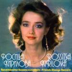 Росица Кирилова - Приятелите винаги остават - 1989 - Балкантон