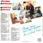 Росица Кирилова - Всяко нещо има свое време - 1990 - Балкантон