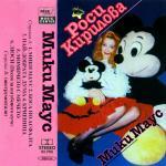 Росица Кирилова - Мики Маус - 1994 - Рива саунд