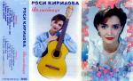 Росица Кирилова - Вълшебница - 1996 - Рива саунд