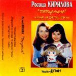 Росица Кирилова - Парцалина - 1999 - Театър Пан