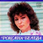 Роксана Белева - Песента на щурците - 1986 - Балкантон