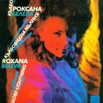 Роксана Белева - Кълбовидна мълния - 1988 - Балкантон